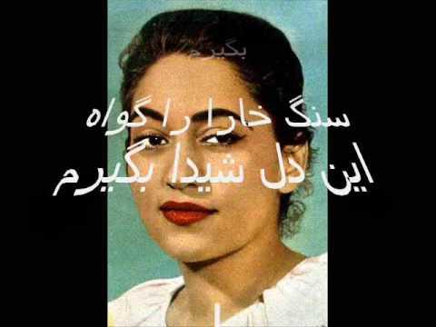 marzieh, Sange Khara, مرضیه - سنگ خارا
