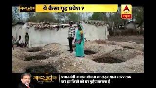 Master Stroke: Ground report from the 'Pradhan Mantri Awas Yojana' construction site - ABPNEWSTV
