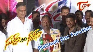 Nuvvena Adi Neevena Movie Platinum Disc Function - TELUGUONE