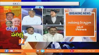debate On Karnataka Assembly Floor Test And Congress Releases More Audio Tapes | Part-1 | iNews - INEWS