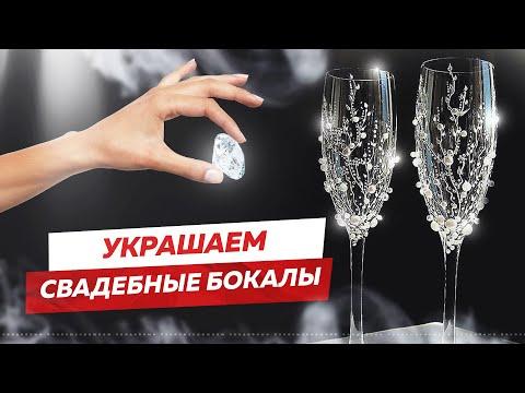 Свадебные бокалы своими руками, видео мастер класс.