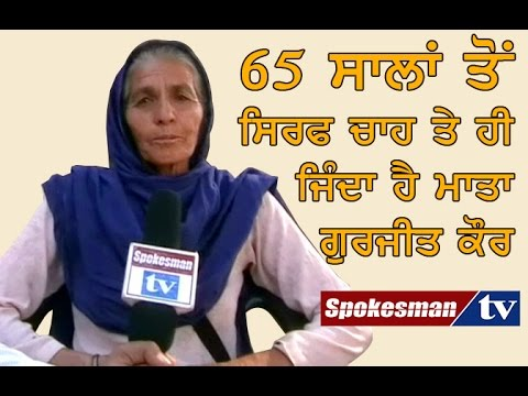 <p>No food, no other beverages. Its been 65 years and this women is surviving solely on tea. If it is not a miracle then what is it?</p>