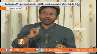 Telangana BJP MLA Kishan Reddy Comments On TRS Govt And Educational Institutions | iNews - INEWS