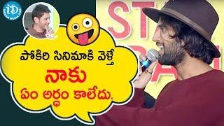 మహేష్ బాబు గారంటే నాకు పిచ్చి అభిమానం..జగడమే-Vijay Devarakonda|Meeku Mathrame Cheptha Trailer Launch - IDREAMMOVIES