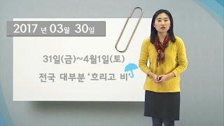 날씨해설 03월30일_31일(금)~4월1일(토) 전국 대부분 '흐리고 비'
