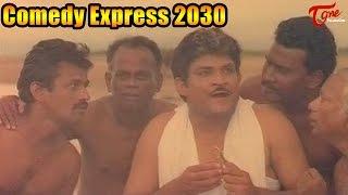 Comedy Express 2030 | B 2 B | Latest Telugu Comedy Scenes | #ComedyMovies - TELUGUONE