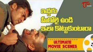 ఇద్దరు హీరోలై ఉండి ఇలా కొట్టుకుంటారా | Ultimate Movie Scenes | TeluguOne - TELUGUONE
