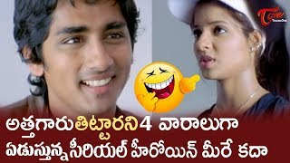 Bommarillu Siddharth And Sunil Comedy Scenes | Telugu Movie Comedy Scenes | NavvulaTV - NAVVULATV