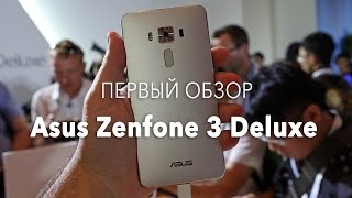 Asus Zenfone 3 Deluxe – первый обзор