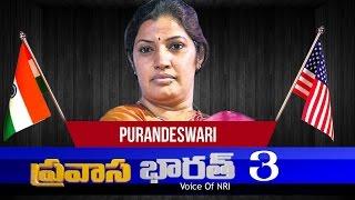 Will Purandeswari Change The Party? | Pravasa Bharat | Part 3 : TV5 News - TV5NEWSCHANNEL