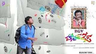 """RGV HOSTEL DAYS""  Latest Telugu Comedy Short Film 2016 - PURPLE ENTERTAINMENTS - YOUTUBE"
