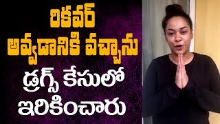 I've come to Hyderabad to recover and shocked to see my name in drugs scandal: Mumaith Khan || Drugs - IGTELUGU
