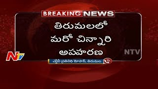 7 Years Old Girl Kidnapped in Tirumala || Woman Caught in CCTV || NTV - NTVTELUGUHD