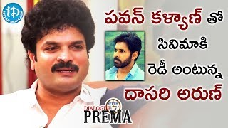 Dasari Arun Kumar About Pawan Kalyan || Dialogue With Prema || Celebration Of Life - IDREAMMOVIES