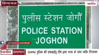 video : Nalagarh Police की SIU Team द्वारा चरस के साथ व्यक्ति Arrest