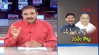 ఏపీ సీఎం పోస్ట్ 20 వేలకోట్లు | Mudragada Padmanabham shocking comments on YS Jagan | CVR NEWS - CVRNEWSOFFICIAL
