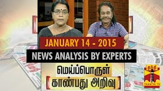 Meiporul Kanbathu Arivu 14/01/2015 Thanthi Tv Morning Newspaper Analysis