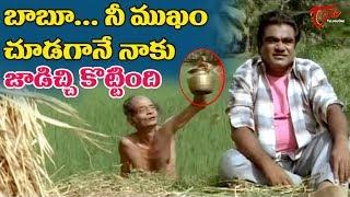బాబూ... నీ ముఖం చూడగానే నాకు జాడిచ్చి కొట్టింది... | Telugu Movie Comedy Scenes | TeluguOne - TELUGUONE