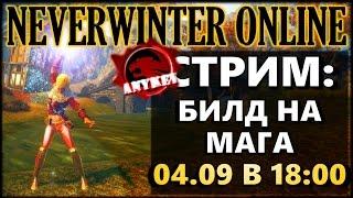 NEVERWINTER ONLINE - Волшебник-повелитель билд Стрим | Модуль 10