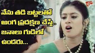 నేను తడి బట్టలతో అంగ ప్రదక్షణ చేస్తే.. జనాలు గుడిలో ఉండరు.. | Telugu Movie Comedy Scenes | NavvulaTV - NAVVULATV