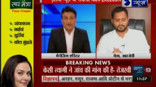 India News Exclusive: बिहार के पूर्व उपमुख्यमन्त्री तेजस्वी यादव - ITVNEWSINDIA