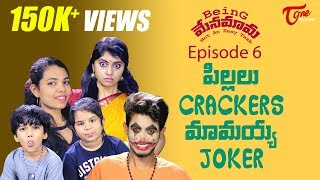 Being Menamama | Telugu Comedy | Epi #6 | Pillalu Crackers Mamayya Joker | by Nagendra K | TeluguOne - TELUGUONE