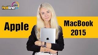 Apple MacBook 2015: дорогая печатная машинка или ноутбук будущего?