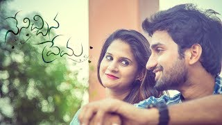Nenichina Prema -Trailer || Telugu Short film 2017 || Direction by Eyan Jatin - YOUTUBE