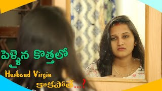 Pellaina kothalo || Husband virgin కాకపోతే...? || Telugu Short Film || #SouthMirchi - YOUTUBE