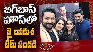 Jai Lava Kusa team at Bigg Boss Telugu House || NTR, Raashi Khanna, Nivetha Thomas, Kalyan Ram - IGTELUGU