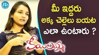 మీ ఇద్దరు అక్క చెల్లెలు బయట ఎలా ఉంటారు ?- Serial Actress Lahari   Soap Stars With Anitha - IDREAMMOVIES