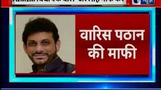 AIMIM MLA Waris Pathan apologises after angry reaction on chanting Ganpati Bappa Morya - ITVNEWSINDIA