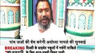 Morning Breaking: SC to hear Ayodhya case on 26 February - ZEENEWS