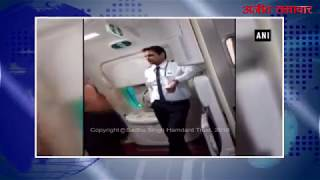 video : नशे में धुत विदेशी महिला यात्री का एयर इंडिया फ्लाइट में हंगामा