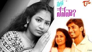 Neelo Nenena   Latest Telugu Short Film 2016   By A Cine Cafe Product - YOUTUBE