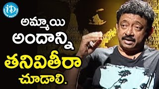 I Worship Girl's Beauty - Director Ram Gopal Varma | Ramuism 2nd Episode - IDREAMMOVIES