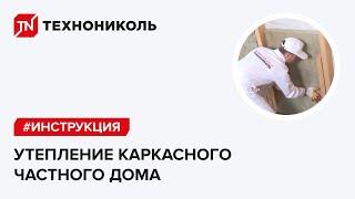 Утепление каркасного частного дома (видеоинструкция)