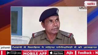 video : भिवानी में 27 वर्षीय विवाहिता ने संदिग्ध परिस्थितियों में की आत्महत्या