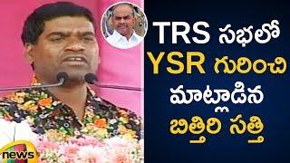 Bithiri Sathi Comments On YS Rajashekar Reddy And CM KCR | #TelanganaElections2018 | Mango News - MANGONEWS