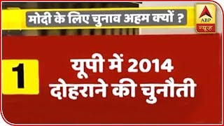 Why is second phase of Lok Sabha Elections 2019 important for PM Modi? - ABPNEWSTV