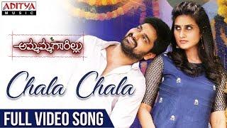 Chala Chala  Full Video Song | Ammammagarillu | NagaShaurya, Shamili |  Sundar Surya | Rajesh - ADITYAMUSIC