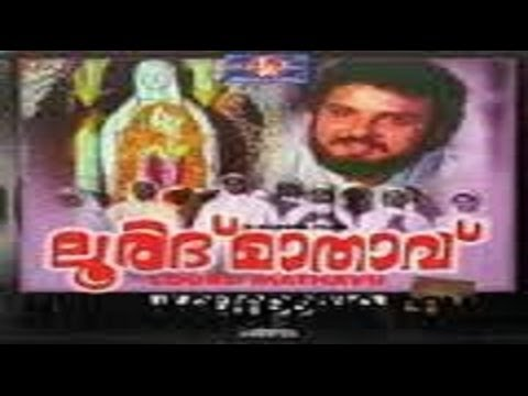 Lourde Mathavu 1983  Full Malayalam Movie