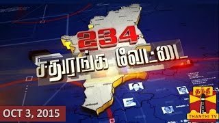 "234 Sathuranga Vettai 03-10-2015 ""Analysis on Tourism Department and what's making news in Thoothukudi District"" – Thanthi tv Show"