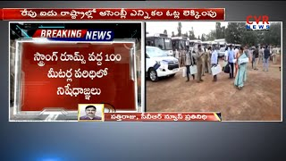 44 Vote Counting Centers in Telangana | Telangana Polls | CVR News - CVRNEWSOFFICIAL