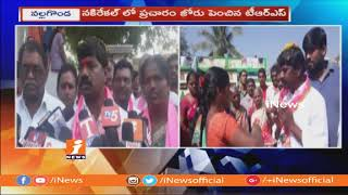 TRS Candidate Vemula Veeresham House To House in Campaign Nakrekal | iNews - INEWS