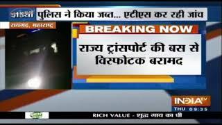 महाराष्ट्र में राज्य ट्रांसपोर्ट की बस से साढ़े तीन किलो संदीघ विस्फोटक बरामद - INDIATV