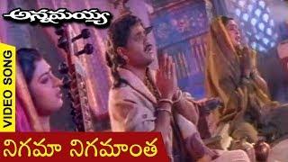 Annamayya Movie Video Song   Nigama Nigamantha   Nagarjuna   Ramya Krishnan   K. Raghavendra Rao - RAJSHRITELUGU