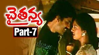 Chaitanya Telugu Movie | Part 7 | Nagarjuna | Gautami | Kota Srinivasa Rao | Raghuvaran | Ilayaraja - MANGOVIDEOS