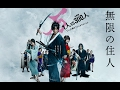 [FULL TRAILER] Blade of The Immortal [Live Action 2017]
