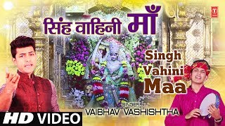 सिंह वाहिनी माता Singh Vahini Maa I VAIBHAV VASHISHTHA I New Latest Devi Bhajan I Full HD Video Song - TSERIESBHAKTI